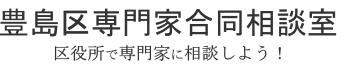 豊島区専門家合同相談室