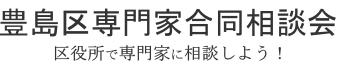 豊島区専門家合同相談会